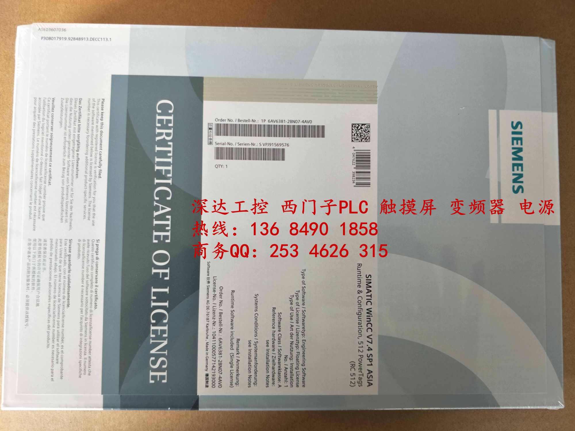 6AV6381-2BN07-4AV0西门子WINCC V7 4-深圳市深达工控贸易有限公司
